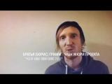 Братья (Борис) Гримм -  член жюри проекта