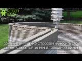 Первый в мире бетонный замок, напечатанный на 3D принтере