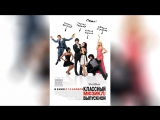 Классный мюзикл 3 Выпускной (2008) High School Musical 3 Senior Year