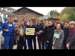 видео-отчет об акции Сигарета-на конфету.Кисловодск.17 октября 2017г