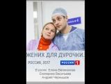 Жених для дурочки 1-2-3-4 серия (2017)