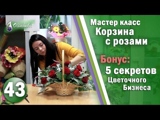Розы в Необычной Корзине ФЛОРИСТИКА Мастер класс Бонус 5 секретов Успешного Бизнеса Olinbuket