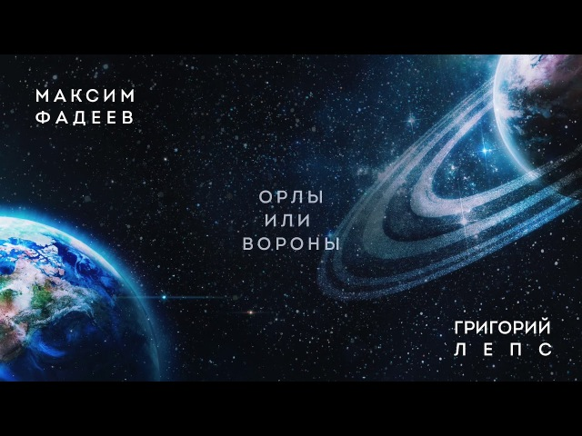 Максим ФАДЕЕВ Григорий ЛЕПС - Орлы или вороны (премьера трека 2017)