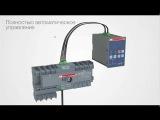 Вебинар АББ_Составление спецификации АВР 2 в 1 на базе реверсивных выключателей  ...