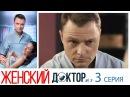 Женский доктор - 3 сезон - Серия 3 мелодрама HD