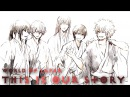 Gintama【ASMV/AMV】Shoyo's Disciples - This is our Story