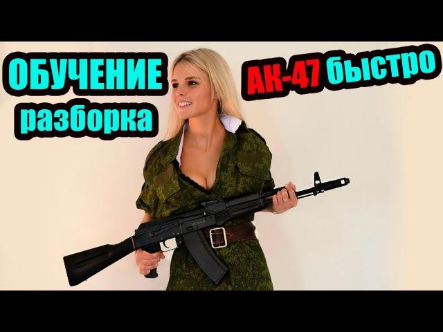 ОБУЧЕНИЕ как разбирать автомат АК-47 быстро l ЦВЕТ НАЦИИ