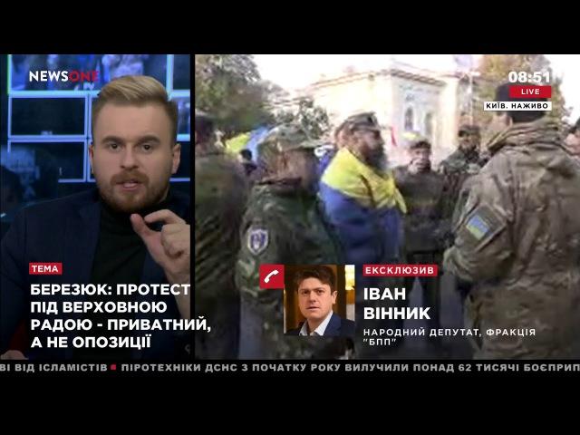 Винник: люди пришли под парламент не за законами, они пришли туда за властью 18.10.17