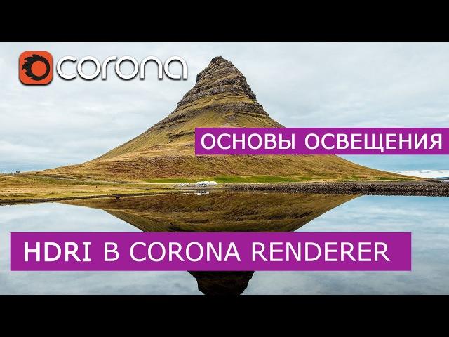 HDRI в Corona Renderer - Основы освещения. | Уроки 3Ds Max для начинающих