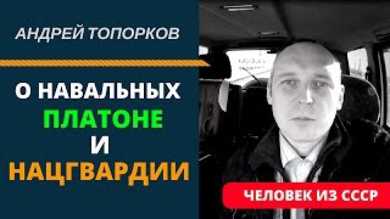 Андрей Топорков о навальных, платоне и нацгвардии | Возрождённый СССР Сегодня