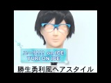 "【『ユーリ!!! on ICE』勝生勇利風ヘアスタイル】""Yuri!!! On ICE"" Yuri Katsuki Hairstyle"