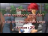 Дежа вю или подарок судьбы Yo-Jin-Bo  Прохождение  Завершение ветки с Дзином #26
