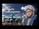 Чудеса имама Махди Мухйиддин ибн Араби об имаме Махди Камиль Самигуллин