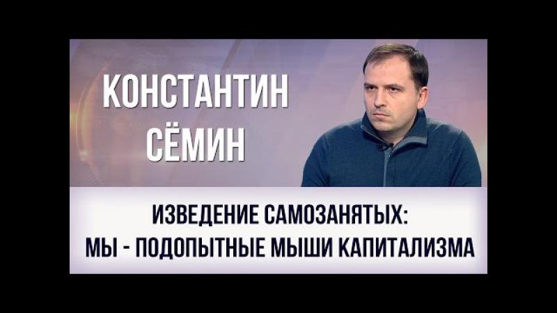 Константин Сёмин.