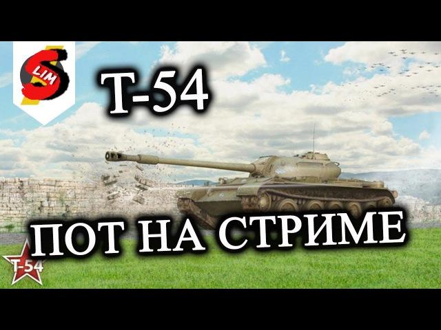 Т-54 Потный Мастер на Стриме с 10-ми Медаль Николса Рэдли Уолтерс Воин Камикадзе Ма...