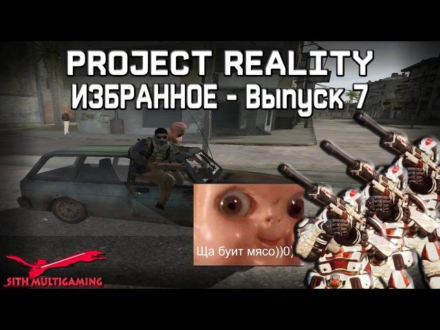 Project Reality - Избранное. Выпуск 7