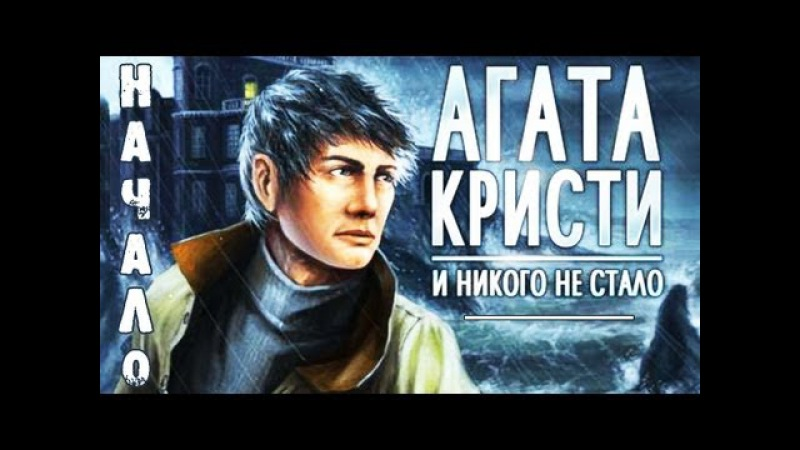 Агата Кристи: И никого не стало. Начало.