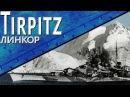 Только История Tirpitz