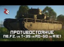 Nb.Fz.vs Т-35 vs RoGo vs A1E1 | War Thunder | Версус