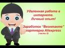 Заработок Вконтакте на пабликах. Партнерка АлиЭкспресс EPN. Заработок через Вконтакте. Заработок ВК.