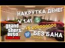 🔥 ЧИТ НА ГТА ОНЛАЙН 1.41 НАКРУТКА ДЕНЕГ GTA 5 ONLINE