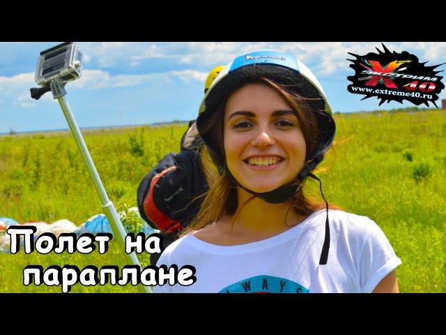 Полет на параплане в Калуге - Улина Вера