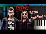 Би-2 - Моя любовь (на пианино Synthesia)