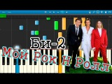 Би-2 - Мой Рок Н Ролл (на пианино Synthesia)