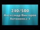 240 500 Александр Викторов Автономка 4