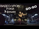 Go-Go tutorial hands Видео-урок high heels. 7 фишечек руками.