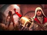Assassin's Creed - ВСЯ ПРАВДА О ЯБЛОКЕ ЭДЕМА