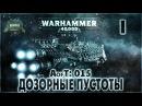 Империум Дозорные Пустоты 15 Liber Incipiens AofT 15 Warhammer 40000