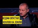 Яков Кедми про Украину. Жёстко по полкам, может где-то грубо