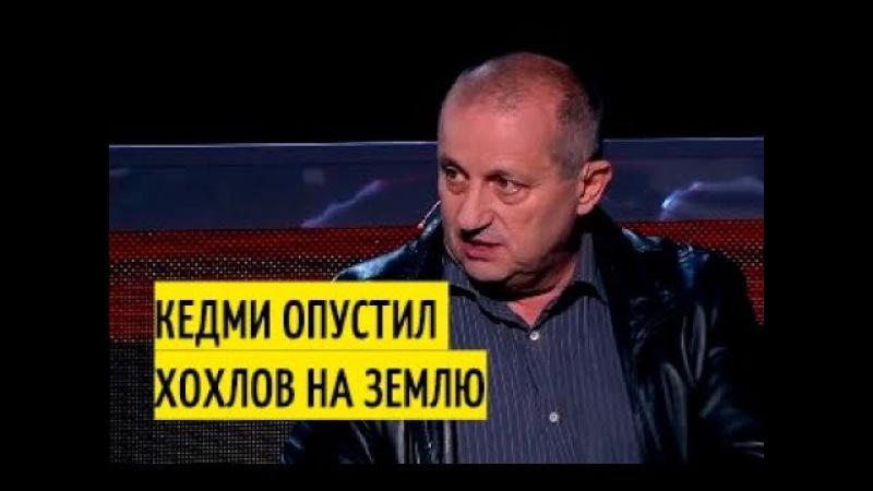 Яков Кедми про Украину. Жёстко по полкам, может где-то грубо...