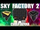 Minecraft 9 - Sky Factory 2 - Супер Печка
