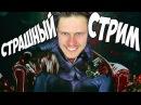 Страшный Стрим с ФРОСТОМ на Пятницу 13 - The Evil Within 2