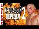 КРОВАВЫЙ ПЕРЕДЕЛ 2. РУССКИЕ БОЕВИКИ 2017 КРИМИНАЛЬНЫЕ ФИЛЬМЫ