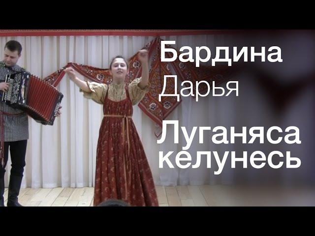 Бардина Дарья - Луганяса келунесь (ГБУДО г.Москвы ДШИ Вдохновение Номинация Фольклор)