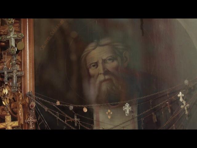Дивеево Молебен с Акафистом прп.Серафиму Саровскому