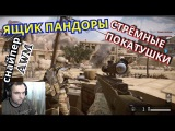 Warface задрот ру / PVE