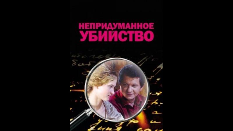 Непридуманное убийство (2009г ) 1серия