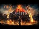 Помпеи Pompeii 2014 смотрите в HD