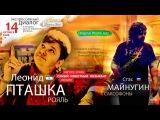 Леонид Пташка и Стас Майнугин - концерт