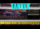 Tanki XFavorite Tanks LP24 ПОКУПКА И ТЕСТ ЗОЛОТОГО СКИНА!