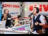 Родион Газманов  Последний снег (#LIVE Авторадио)