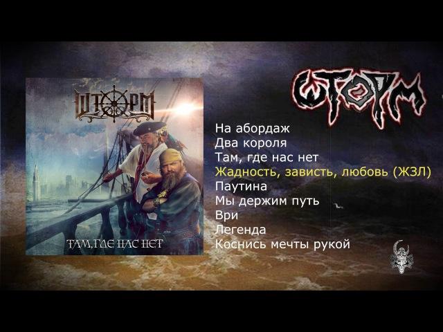 Шторм–Там, где нас нет (2017) (heavy metal)