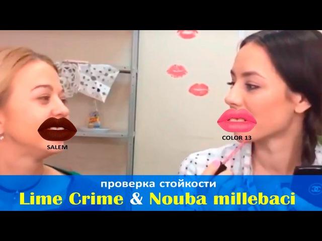 Приключения МариАнны, серия 10, Проверка стойкости Lime Crime и Nouba millebaci