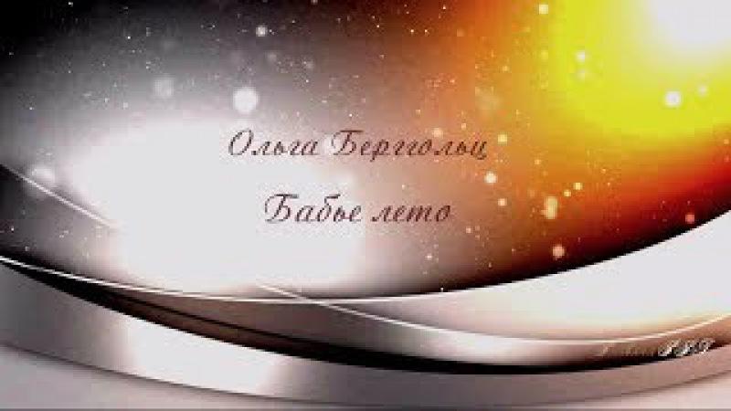 Ольга Берггольц ღ Бабье лето ღ