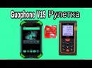 Guophone V19 IP68 ЛАЗЕРНАЯ РУЛЕТКА 60М Закаленное Стекло HOMTOM Ht3 ZTE Blade A510