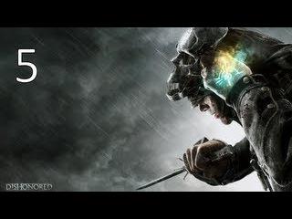 Прохождение Dishonored : Часть 5 — Посланник Чужого